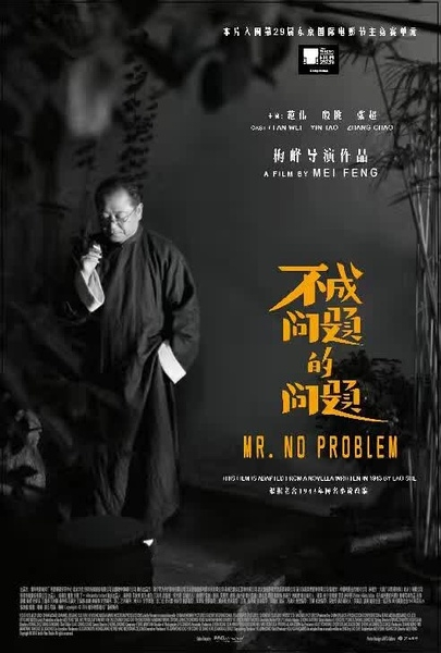 r2weEf - Мистер Без проблем ✸ 2016 ✸ Китай
