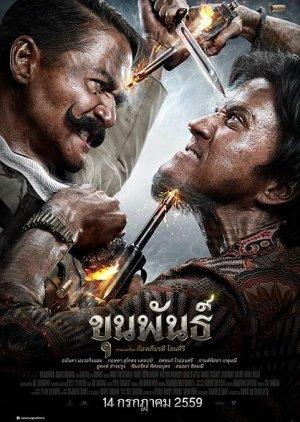 Khun Phan (2016) poster