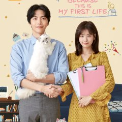 Because This is My First Life (2017) photo