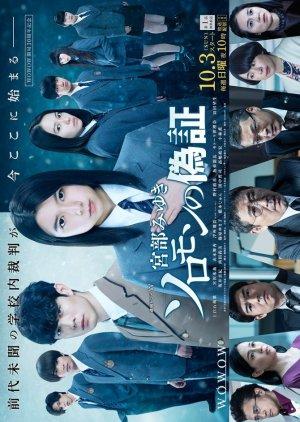 Solomon No Gisho Season 1 Episode 2