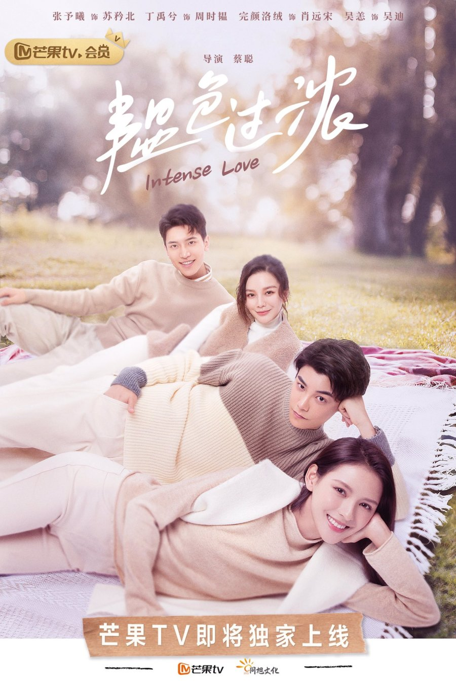 Intense Love (2020) - MyDramaList