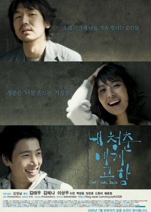 Don't Look Back (2006) poster