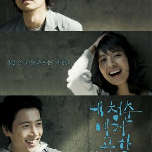 Don't Look Back (2006) photo