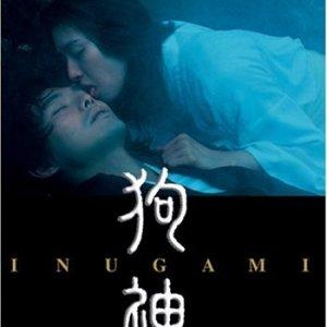 Inugami (2001) photo