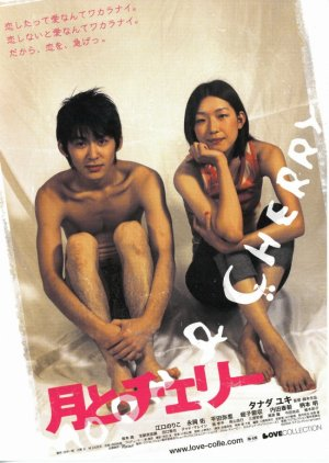 Moon & Cherry (2004) poster