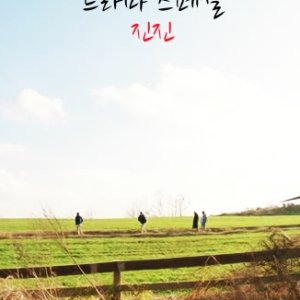 Drama Special Season 4: Jin Jin (2013) photo