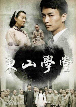 Dongshan Xuetang (2013) poster