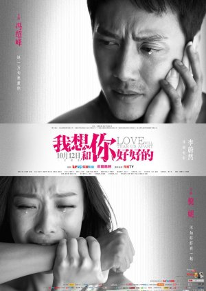 Love Will Tear Us Apart (2013) poster