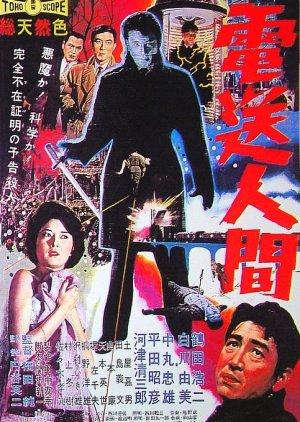 The Secret of the Telegian (1960) poster