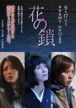 Based on Minato Kanae's Novels