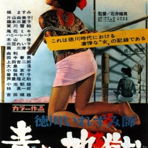 Inferno of Torture (1969) photo