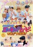 Minimoni ja Movie: Okashi na Daibouken