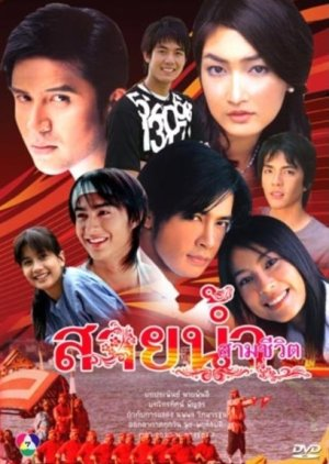 Sainam Sam Cheewit (2006) poster