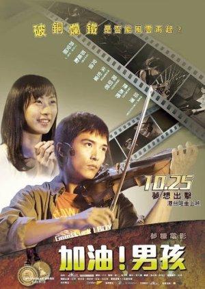 Good Luck! Boy (2013) poster