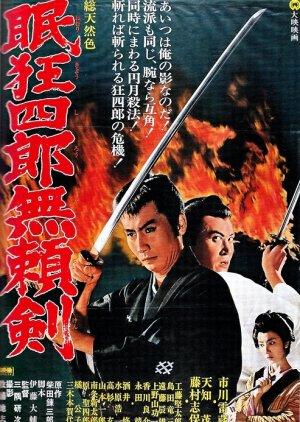 Nemuri Kyōshirō 8: Burai-ken  (1966) poster