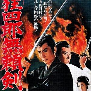 Nemuri Kyōshirō 8: Burai-ken  (1966) photo