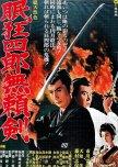 Nemuri Kyōshirō 8: Burai-ken