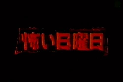Kowai Nichiyoubi: 2000