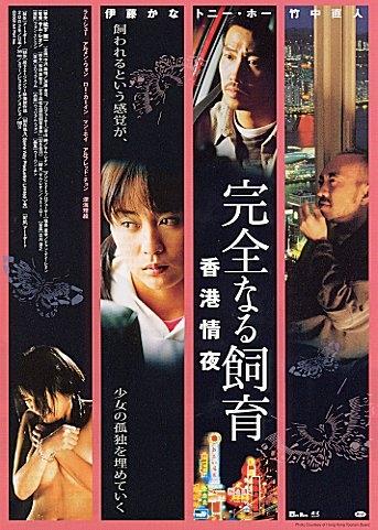 Phim Yêu Kẻ Bắt Cóc 3 - Perfect Education 3 (2002)