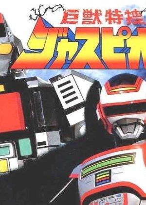 Special Megabeast Investigator Juspion (1985) poster
