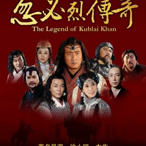 The Legend of Kublai Khan (2013) photo