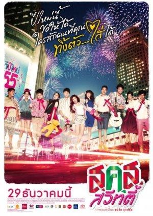 Bangkok Sweety (2011) poster