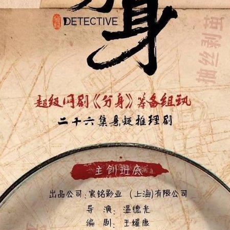 Detective (2020) photo