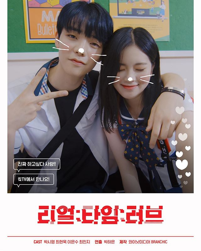 rOnj7f - Любовь в реальном времени ✦ 2019 ✦ Корея Южная