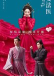 Upcoming Chinese dramas in 2020