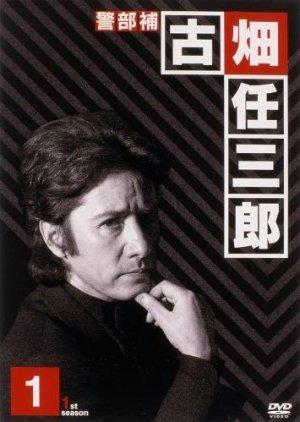 Furuhata Ninzaburo (1994) poster