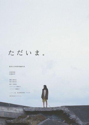 Tadaima (2013) poster