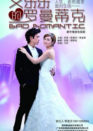 Bad Romantic (2013) poster