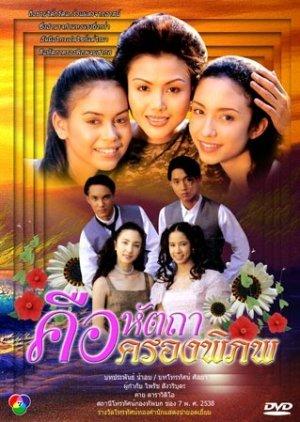 Keu Hat Ta Krong Pi Pob (1995) poster