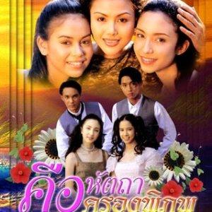 Keu Hat Ta Krong Pi Pob (1995) photo