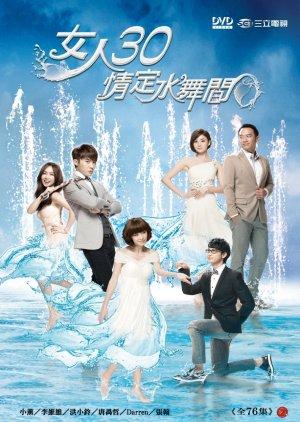 Fabulous 30 (2014) poster