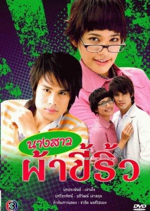 Nang Sao Pha Kee Riw