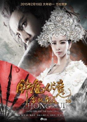Zhong Kui: Snow Girl and the Dark Crystal (2015) poster
