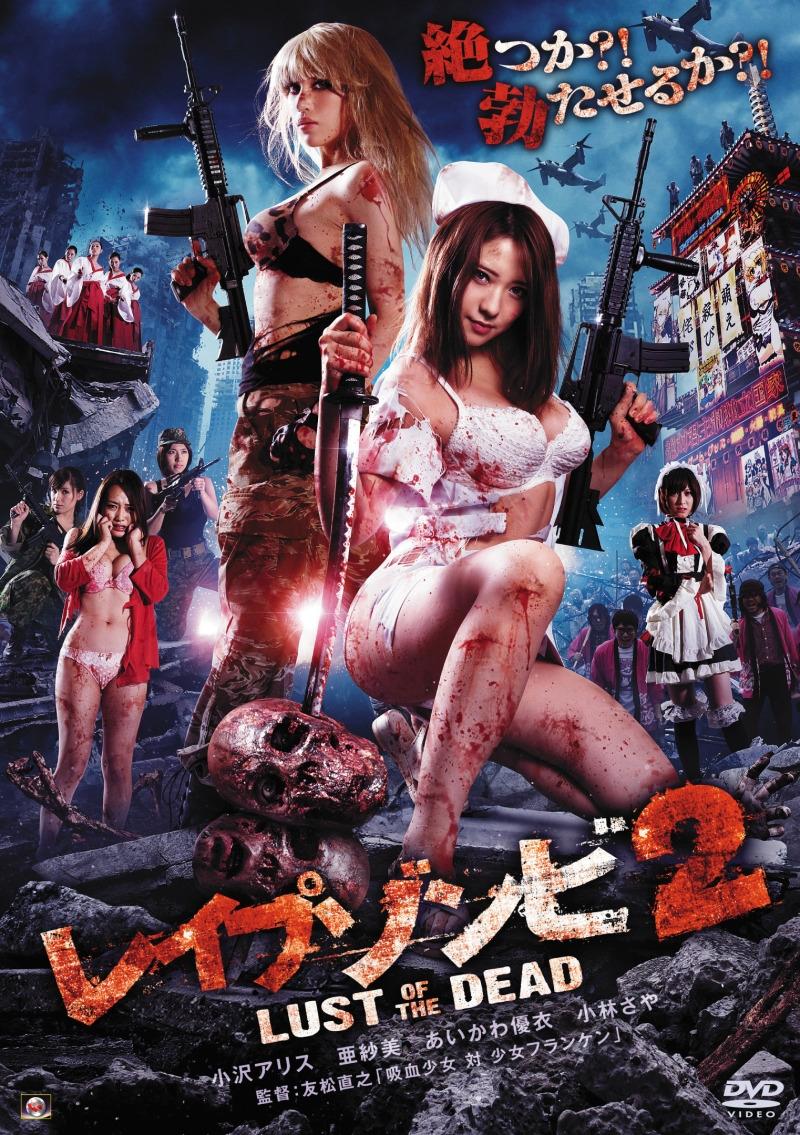 Rape Zombie Lust Of The Dead 2 2013 - Mydramalist-2393