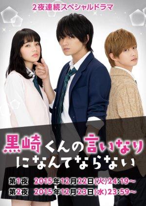 Kurosaki-kun no Iinari ni Nante Naranai (2015) poster