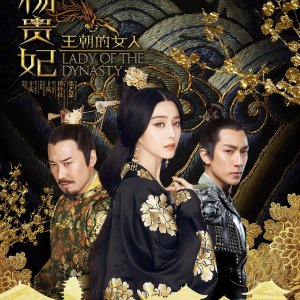 Lady of the Dynasty (2015) photo