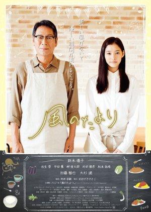 Kaze no Tayori (2016) poster