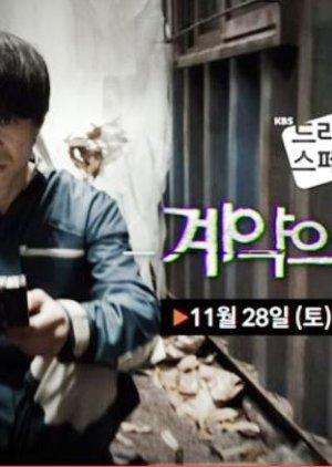 Drama Special Season 6: Contract Man
