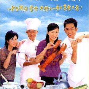 A Taste of Love (2001)