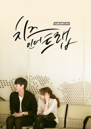 Cheese In The Trap SP