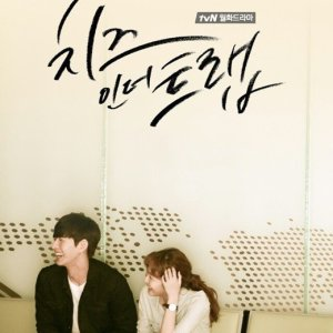 Cheese In The Trap SP (2016) photo