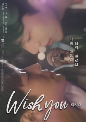 Wish You: Your Melody From My Heart (Movie) (2021) poster