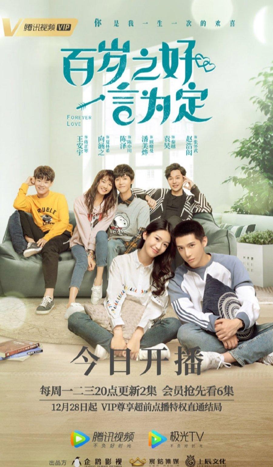 rXk5E 4f - Любовь навсегда ✦ 2020 ✦ Китай