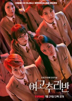 Girls High School Investigation Class (2021)
