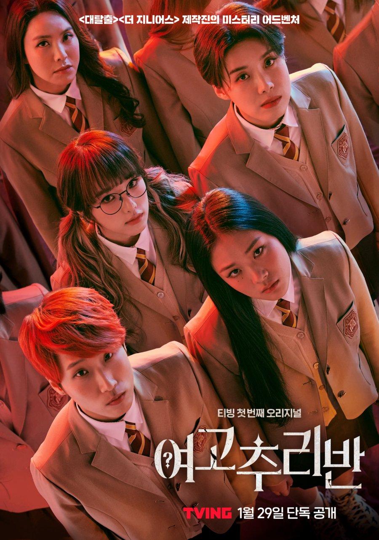 high-school-mystery-club-ซับไทย-ep-1-16
