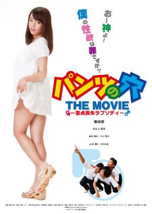 A Hole In My Panty (2011) poster